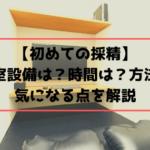 【不妊治療歴3年が説明】採精室設備は?時間は?方法は?【男性不妊】