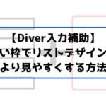 【Diver入力補助】囲い枠でリストデザインをより見やすくする方法