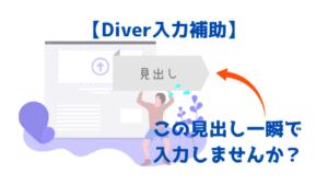 【Diver】毎回見出し入力面倒くさくない?一瞬で見出しを入れる裏技