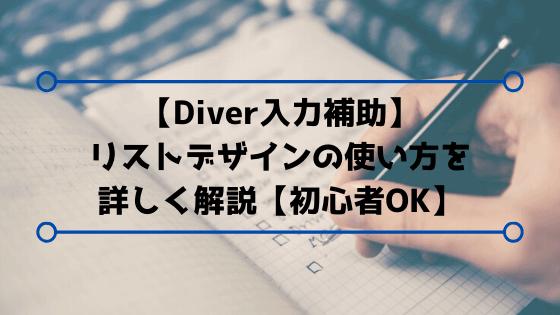 【Diver入力補助】リストデザインの使い方を詳しく解説【初心者OK】
