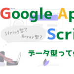 【Google Apps Script】String型とは?Excelを例にデータ型を解説【素人OK】