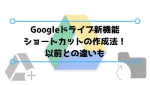 Googleドライブ新機能ショートカットの作成法!以前との違いも