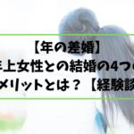 【年の差婚】年上女性との結婚の4つのデメリットとは?【経験談】
